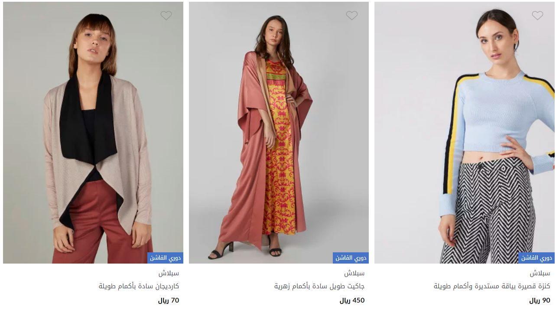 خصومات موقع centrepoint للملابس النسائية